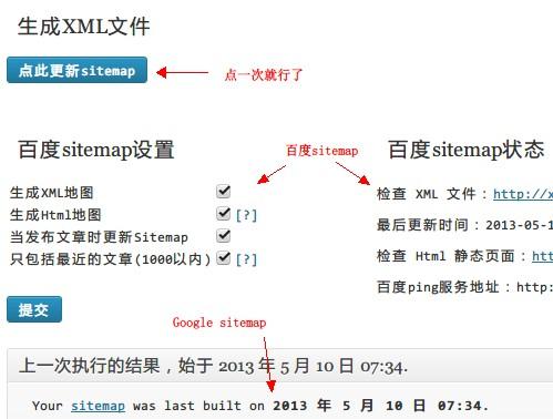 合并Google和百度sitemap插件效果